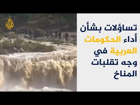 إلى متى تُغرق سيول الأمطار عواصم عربية بأكاملها؟  - نشر قبل 10 ساعة