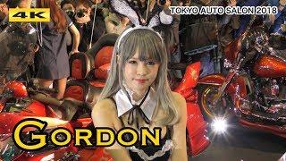 東京オートサロン 2018【GORDON】 4K TOKYO AUTO SALON 2018