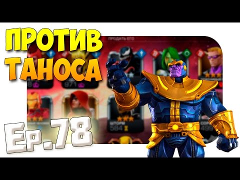 Скачать Marvel Contest of Champions на андроид Mobigama