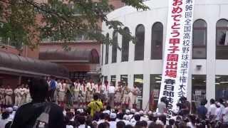 平成26年7月27日 春日部共栄高校にて 途中から撮影しましたので、...