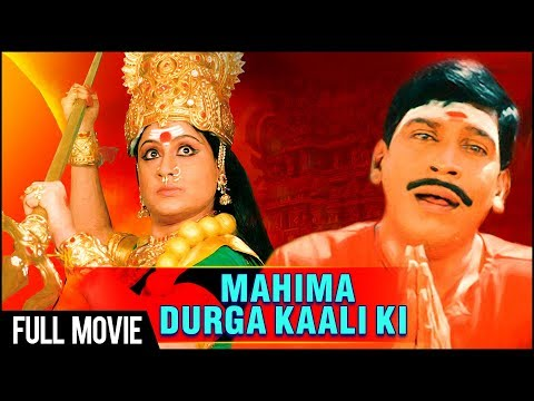 Mahima Durga Kaali Ki Full Hindi Movie | Kushboo | Karan | Super Hit Hindi Dubbed Movie