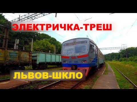Электричка-треш Львов-Шкло