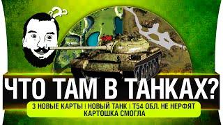 Что там в танках? №2 - Новый танк, 3 новые карты, Т-54 обл.