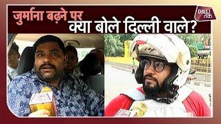 Delhi में NEW MOTOR VEHICLE ACT लागू होने पर क्या बोले दिल्लीवाले...|Dilli Tak