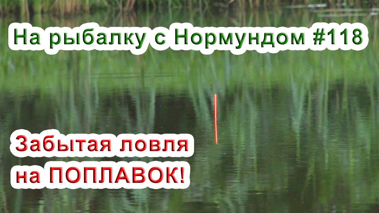 Забытая ловля на поплавок / На рыбалку с Нормундом #118