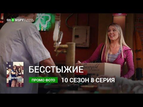 Бесстыжие 10 сезон 8 серия промо фото
