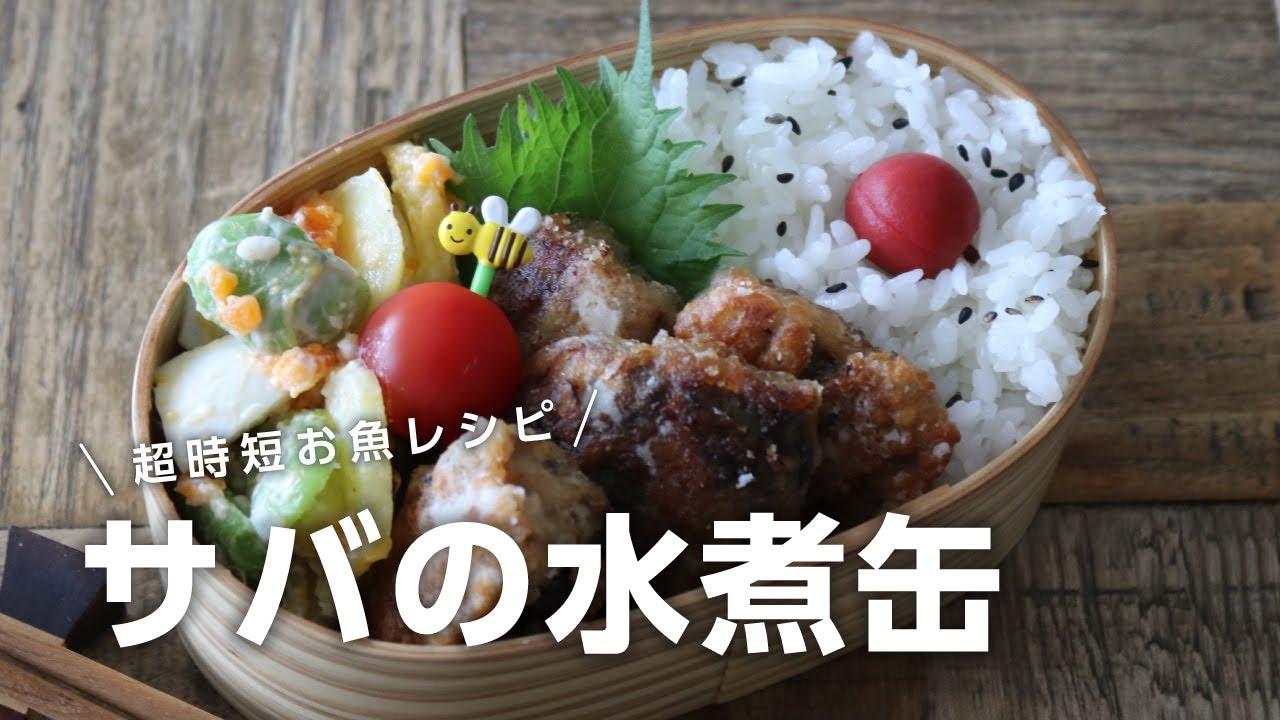 【お弁当作り】面倒な下処理がない!サバの水煮缶の竜田揚げ弁当bento#689