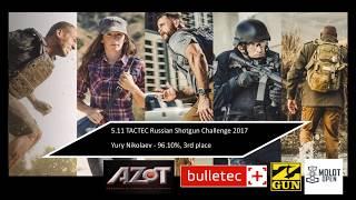 5.11 TACTEC Russian Shotgun Challenge 2017 - Yury Nikolaev