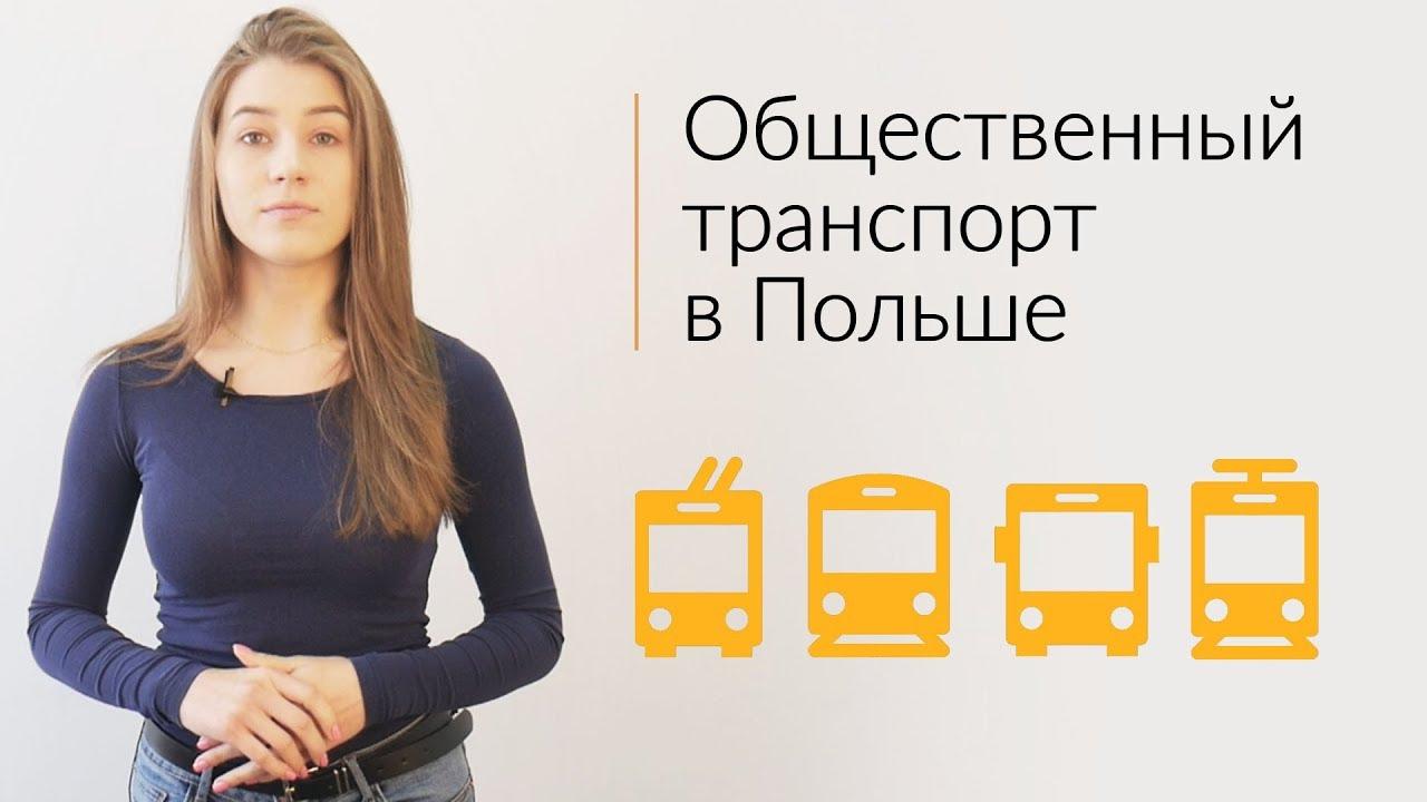 Общественный транспорт в Польше. 5 фактов, которые нужно знать.