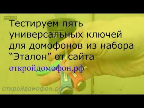 Домофоны в интернет-магазине «Вектор-Видео»