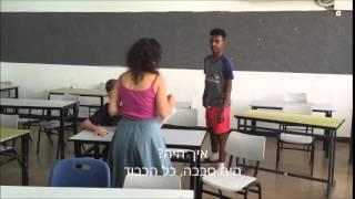 גזענות בבית ספר