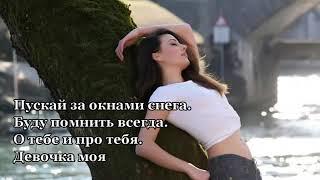 Текст песни андрей леницкий девочка моя (ft. Hann).