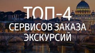 Как заказать экскурсию на русском языке в любом городе мира. Обзор сервисов