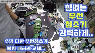 무선청소기 수리-배터리교체 일렉트로룩스 무선청소기 배터리교체 동영상-1080P