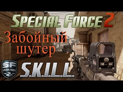 S.K.I.L.L. Special Force 2  - все об игре