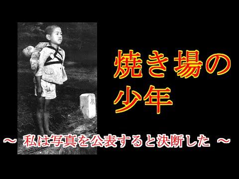 【戦争の悲しい実話】焼き場の少年  ~ 私は写真を公表すると決断した ~
