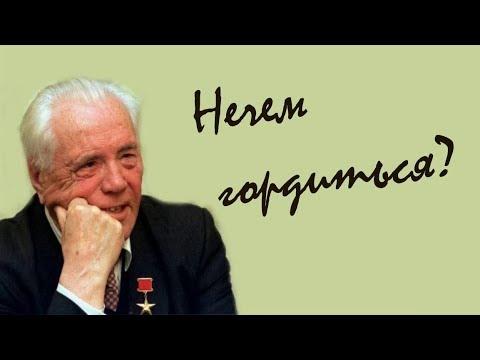 О Дне Победы и некоторых высказываниях писателя Виктора Астафьева