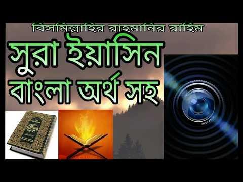 Surah Yasin With Translaton  In Bangla