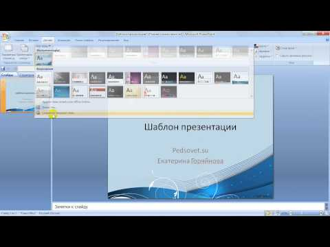Как сохранить шаблон для презентации)).wmv
