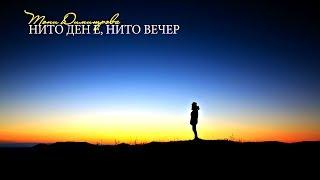 Тони Димитрова - Нито ден е, нито вечер