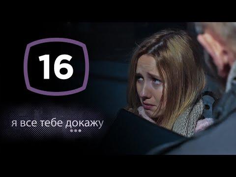 Сериал Я все тебе докажу: Серия 16 | ДЕТЕКТИВ 2020
