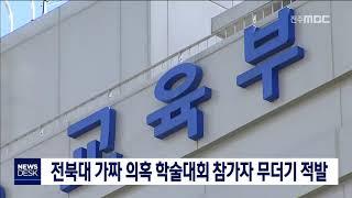 [뉴스데스크] 전북대 가짜 학술대회 무더기 적발