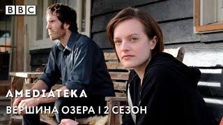Вершина Озера 2 сезон | Top of the Lake | Трейлер