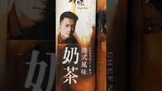 鋒味 Chef Nic 港式風味 鴛鴦 / 奶茶 謝霆鋒