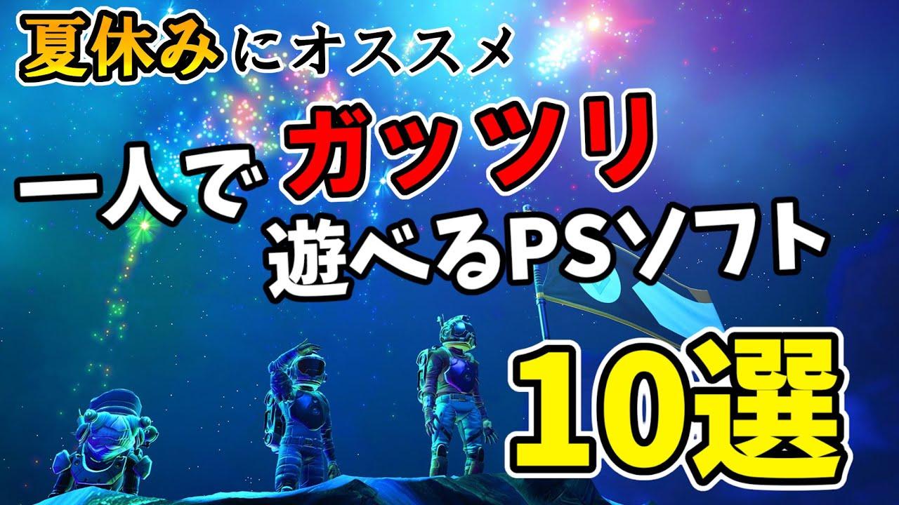 【PS4・PS5】夏の長期休暇にぴったり!一人でがっつり遊べるPSソフト10選【おすすめゲームソフト紹介】