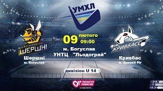 ШершніБогуслав   Кривбас Кривий Ріг УМХЛ U14 09.02.2020