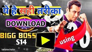 Videoder Se Download Ka Sahi Tareeka Ye Hai