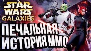 ГРУСТНАЯ ИСТОРИЯ –Star Wars Galaxies [ЭксгуММОция #5]