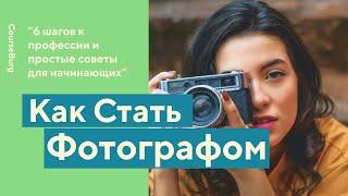 Смотреть ПРОФЕССИЯ ФОТОГРАФ | Как Стать Фотографом и сколько они зарабатывают?| PROфессии | Выпуск #2 онлайн