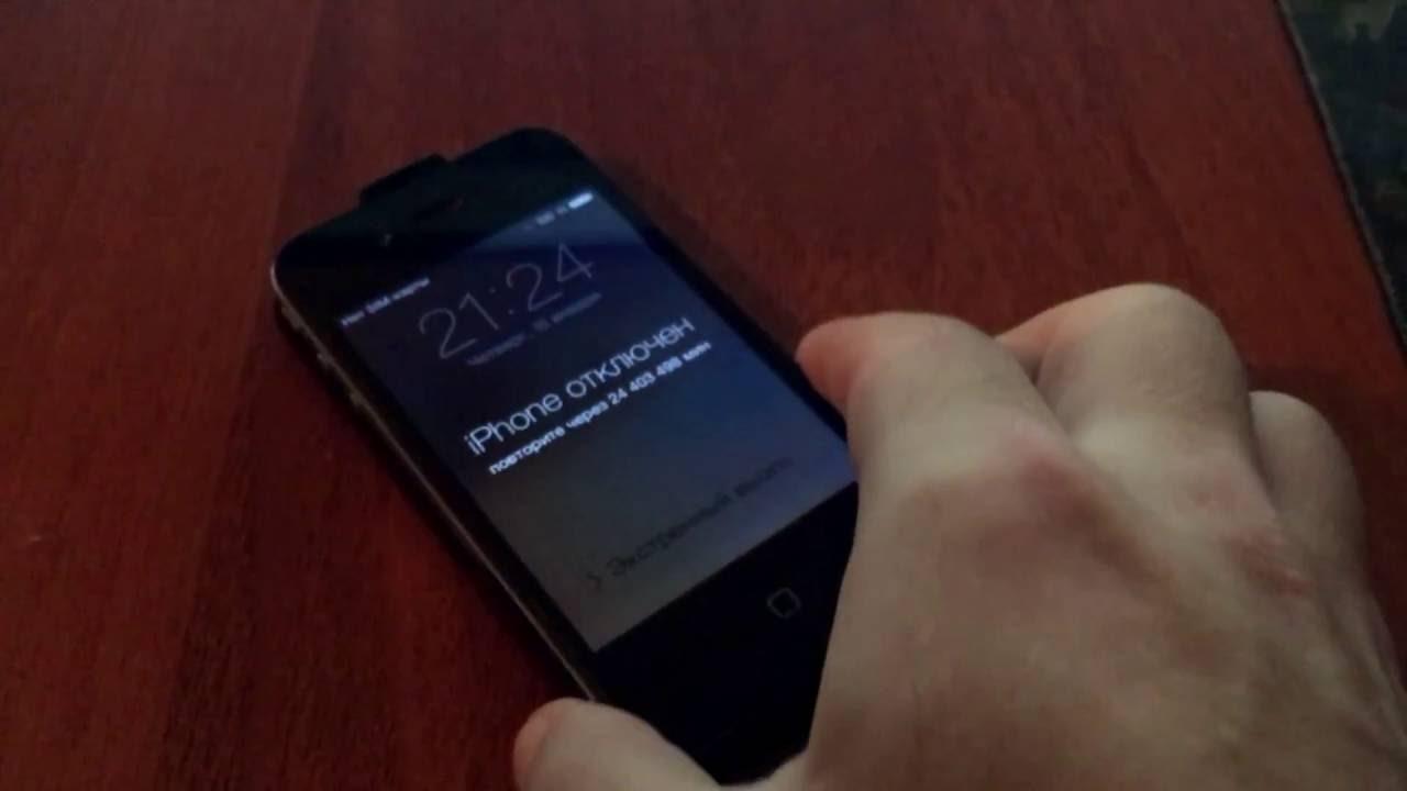 Apple iPhone 4s заблокирован Apple ID, как прошить - YouTube