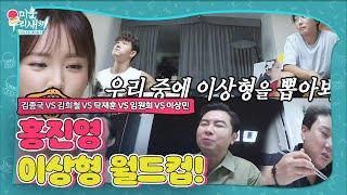 [선공개] 홍진영이 뽑은 미우새 이상형 월드컵!ㅣ미운 우리 새끼(Woori)ㅣSBS ENTER.