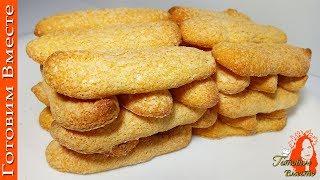 Печенье Савоярди. Дамские пальчики. Очень простой рецепт!