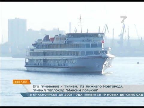 Его призвание — туризм: из Нижнего Новгорода прибыл теплоход «Максим Горький»