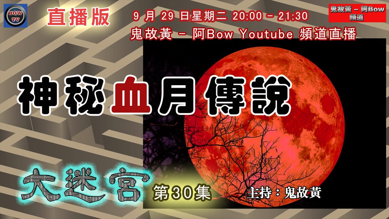 神秘血月傳說- 大迷宮(第30集)  Blood moon  -Great Maze (直播版)