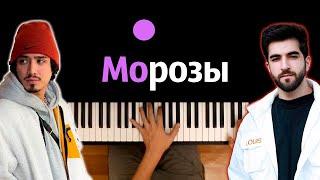 Gafur, Elman - Морозы ● караоке | PIANO_KARAOKE ● ᴴᴰ + НОТЫ & MIDI cмотреть видео онлайн бесплатно в высоком качестве - HDVIDEO