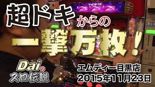 【ぱちWebTV】Daiのスロ伝説第53話「超ドキからの一撃万枚!」<エムディー目黒店>