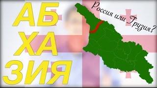 АБХАЗИЯ - ТЕРРИТОРИЯ РОССИИ ИЛИ ГРУЗИИ??? (ПО СТРАНАМ)