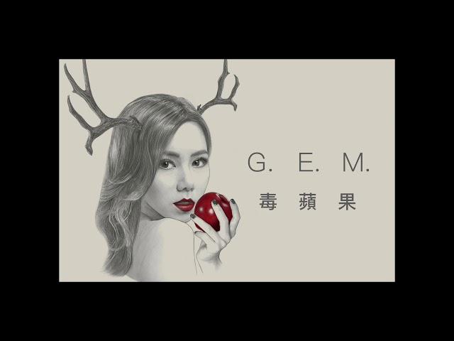 G.E.M.【毒蘋果 FEARLESS】Official Audio [HD] 鄧紫棋