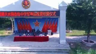 天水圍香島中學~中一級~廣州黃埔軍校~結營前最後彩排訓練 5