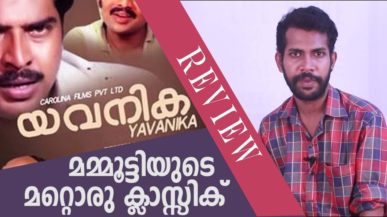Download യവനിക | Yavanika Review | Mammootty | K.G George | The Classics EP17
