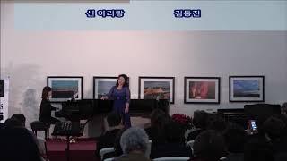 남가주 한인음악가협회 20190316 Sop 지경  촬영 김정식 2019  03  16