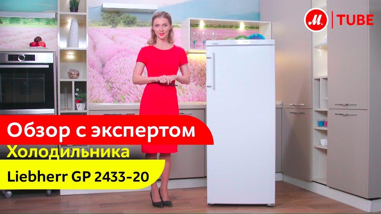 Встраиваемый морозильник Liebherr IGN 1664 - YouTube