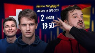 ШВЕЙЦАРИЯ ИСПАНИЯ ЕВРО 2020