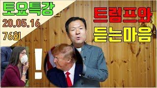 20/05/16 황창연신부 토요특강 76회 : 트럼프와 듣는 마음