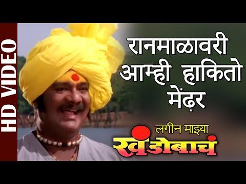 Ranamalawari Amhi Rakhito Mendhara (Lagin Majhya Khandobacha) (Marathi)