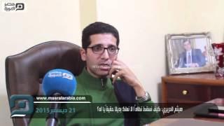 مصر العربية    هيثم الحريري: كيف نسقط نظامًا لا نملك بديلا حقيقًيا له؟